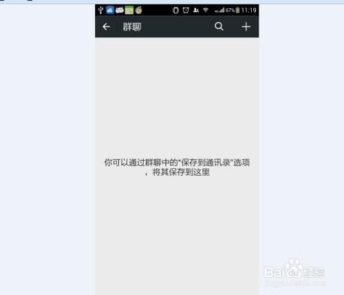 QQ群聊_微信群聊怎么退出 微信群聊怎样退出_百度经验