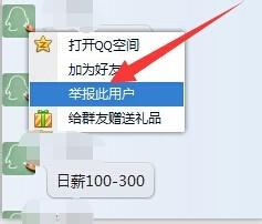 腾讯qq官网举报电话_腾讯QQ客服电话人工台24 - 软件无忧