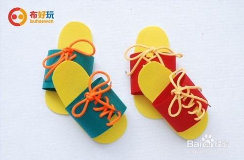 幼儿园手工拖鞋教案_幼儿园自制手工区域玩教具:穿线拖鞋_百度经验