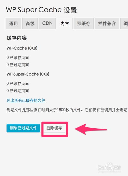 wordpress如何清除主题缓存,显示最新页面内容
