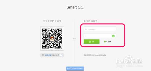 qq网页登陆页面_qq网页版怎么登陆_百度经验