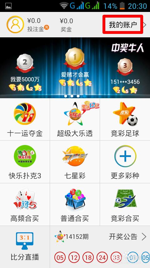 投注平�_山东体彩手机投注服务平台山东体彩手机客户端