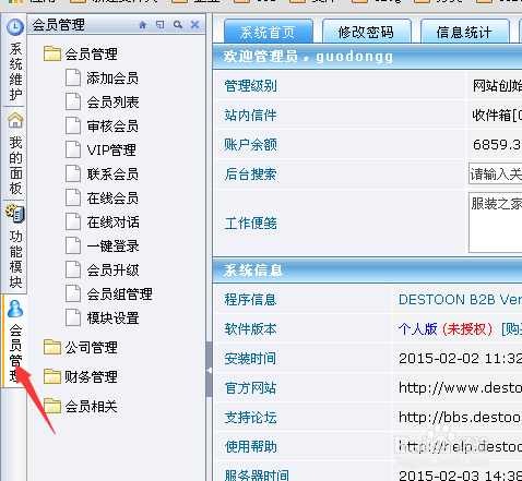 WWW_DESTOON_ORG_destoon怎么在后台添加优惠码?