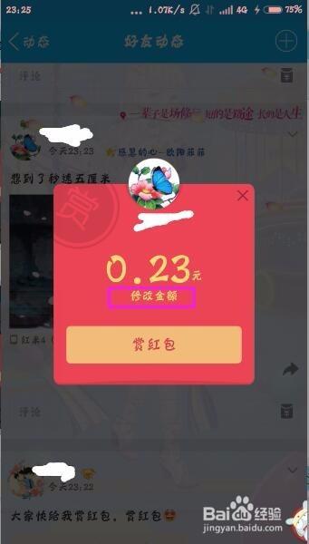 qq空间如何公开好友_手机如何在qq空间给好友赏红包?