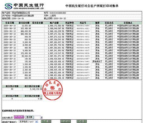 中国工商银行对账单_与客户对账单格式图片_与客户对账单格式图片分享