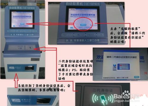 网火车票身份�_网上订火车票如何取票_百度经验
