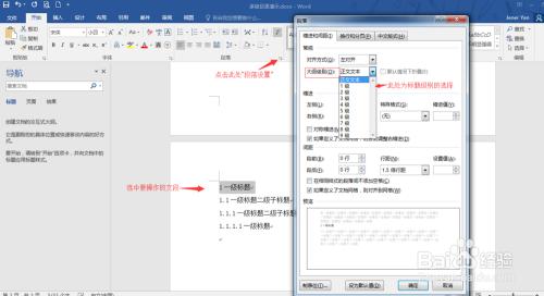 生成_office2016 word设置多级标题并生成目录