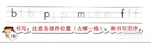 终极一�zf��jm_辅导孩子学习声母b,p,m,f