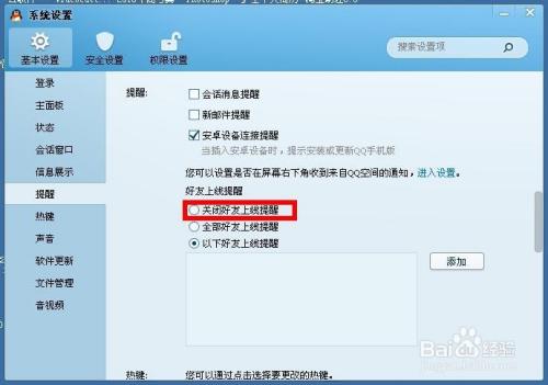 加入QQ群_qq群消息设置,快速设置qq群消息屏蔽打开