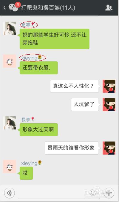 QQ群聊_微信群聊怎样静音_百度经验