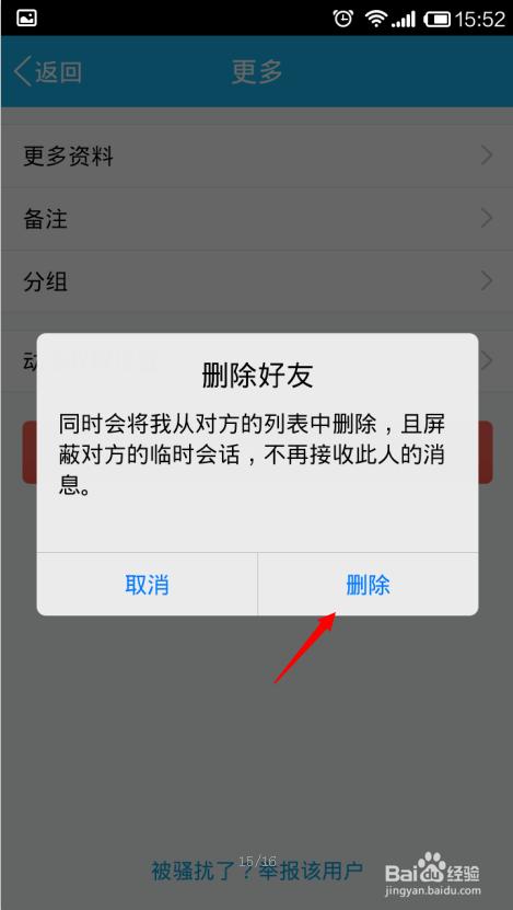 告删除_手机qq如何删除好友?