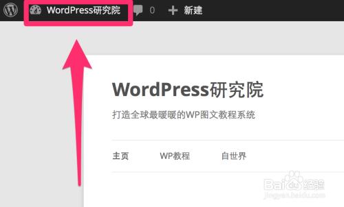 wordpress如何修改网站名称和副标题?