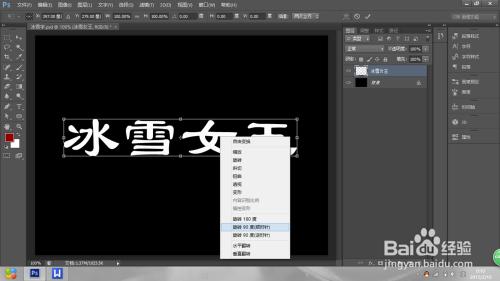 > 書畫/音樂  4 使用文本工具輸入所需做成冰雪字的文字,盡量用粗體字圖片