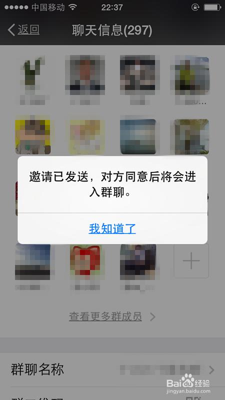 QQ群聊_iphone怎样邀请好友加入微信群聊_百度经验