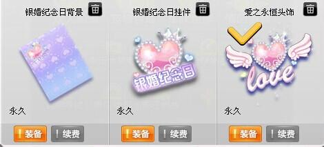 飞车水晶婚奖励_qq飞车金婚奖励_百度经验