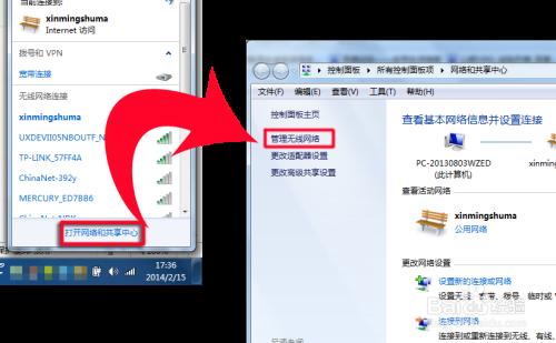 xp电脑查看wifi密码_如何查看电脑里保存的WIFI密码_百度经验
