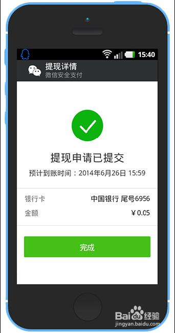 微信零錢包怎么提現圖片