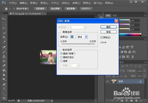 ps批量处理图片_如何利用PS软件批量修改图片的尺寸大小_百度经验