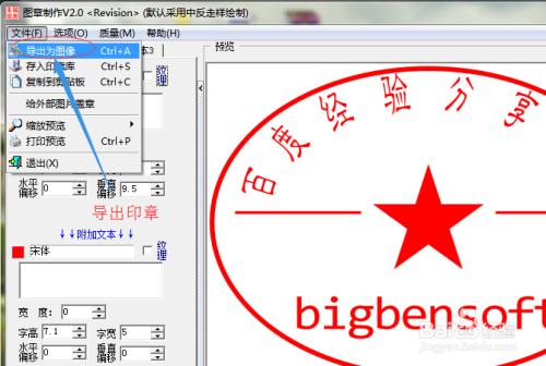 印章制作软件下载_如何制作自己的个性印章,电子印章怎么制作?
