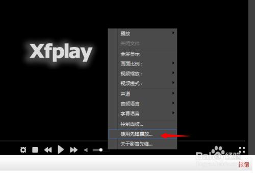 欧美波霸同性恋电影影院xfplay_影音先锋xfplay怎么下载电影看片
