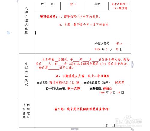 入團申請書 范文 格式 入團志愿書 表格 怎么填圖片