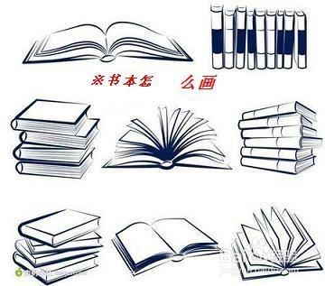 書本兒童畫-翻開的書怎么畫(漂亮)/書本簡筆畫圖片//.圖片