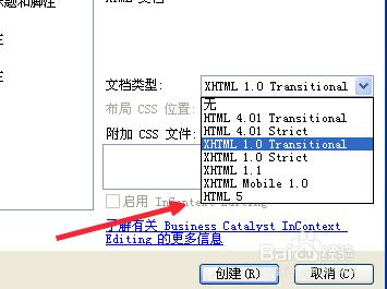 dreamweaver怎么建立HTML5框架