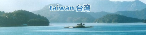 去臺灣玩需要做哪些準備、辦理哪些手續