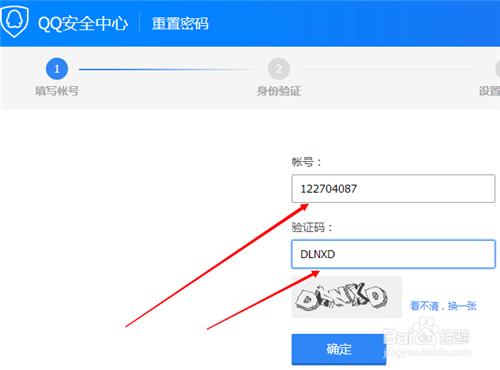 怎樣修改qq密碼?圖片
