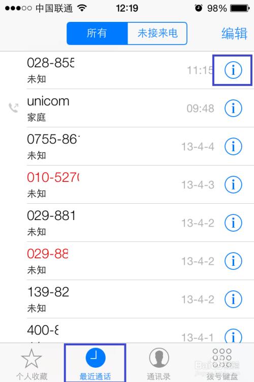 iPhone如何設置電話黑名單