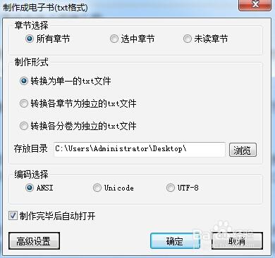 苹果电子书格式_怎样制作txt格式电子书并上传到iphone苹果手机