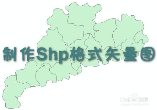 如何制作矢量图_如何制作行政区划矢量图(shp格式) - weixin_33889245的博客 - CSDN博客