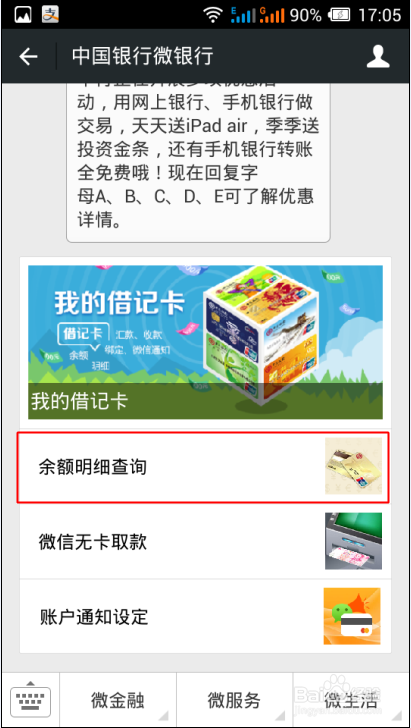 交行借记卡余额查询_微信怎么查询中国银行银行卡余额_百度经验