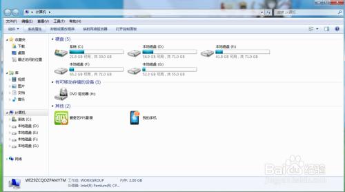 win7系統顯示攝像頭圖標,筆記本如何打開攝像頭圖片