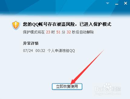 qq业务冻结解除网址_怎么解除冻结?