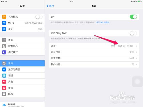 ipad怎么看av_苹果ipad siri怎么切换声音语言
