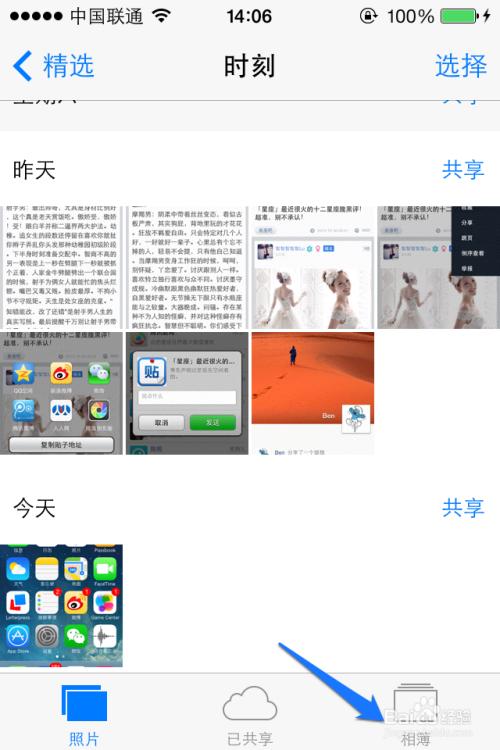 icloud照片流怎么用_iCloud怎么看照片 iCloud照片流怎么看_百度经验