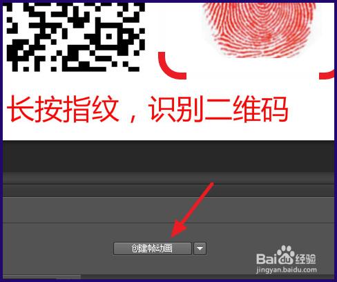 动态指纹识别二维码制作_微信指纹识别二维码制作动态图片_百度经验