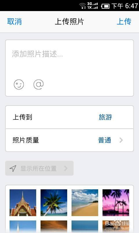 從qq空間轉載,這里演示用手機為例子 7 在手機上找到需要上傳的照片圖片
