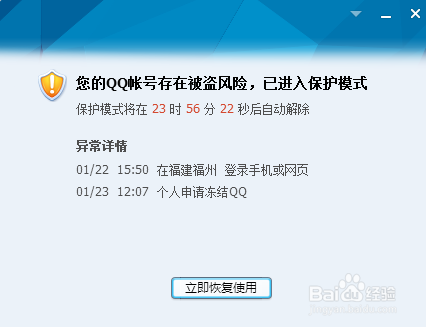 qq业务冻结解除网址_怎么紧急冻结,解冻qq?