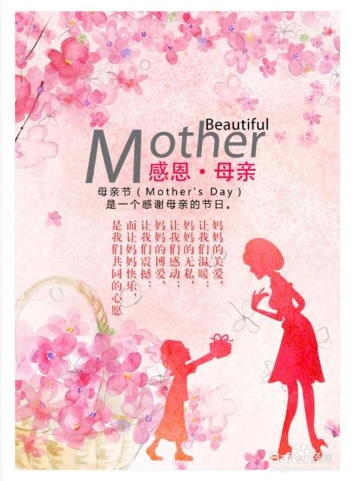 母親節送個母親什么禮物呢圖片