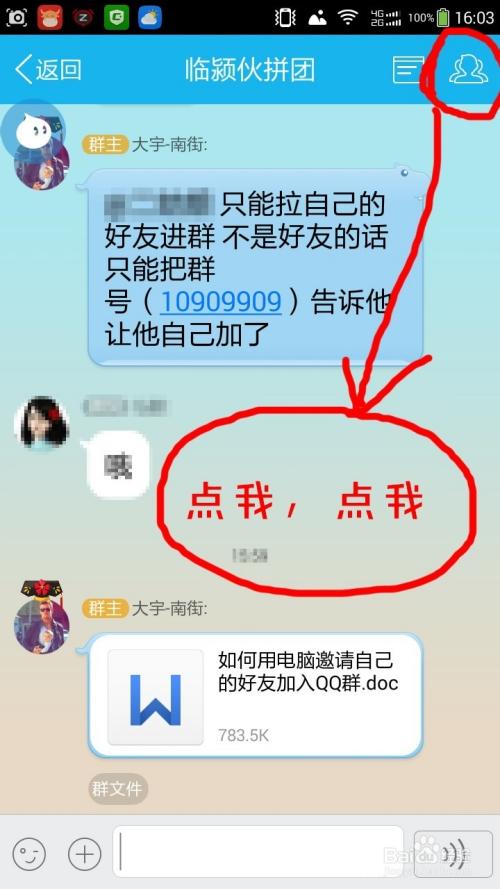 加入QQ群_新版手机qq如何邀请好友加入qq群