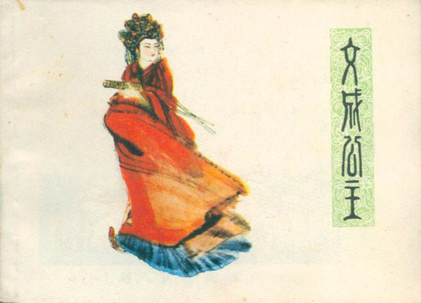 文成公主入藏课件_文成公主入藏线路重要名胜_单人沙发_百度空间