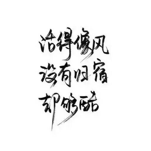 蓋世英雄紋身字分享展示圖片