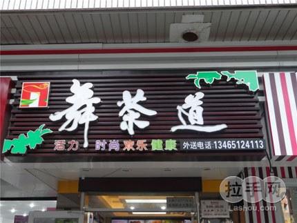 塘厦舞茶道电话_舞茶道logo_茶道logo,茶道夫logo图片