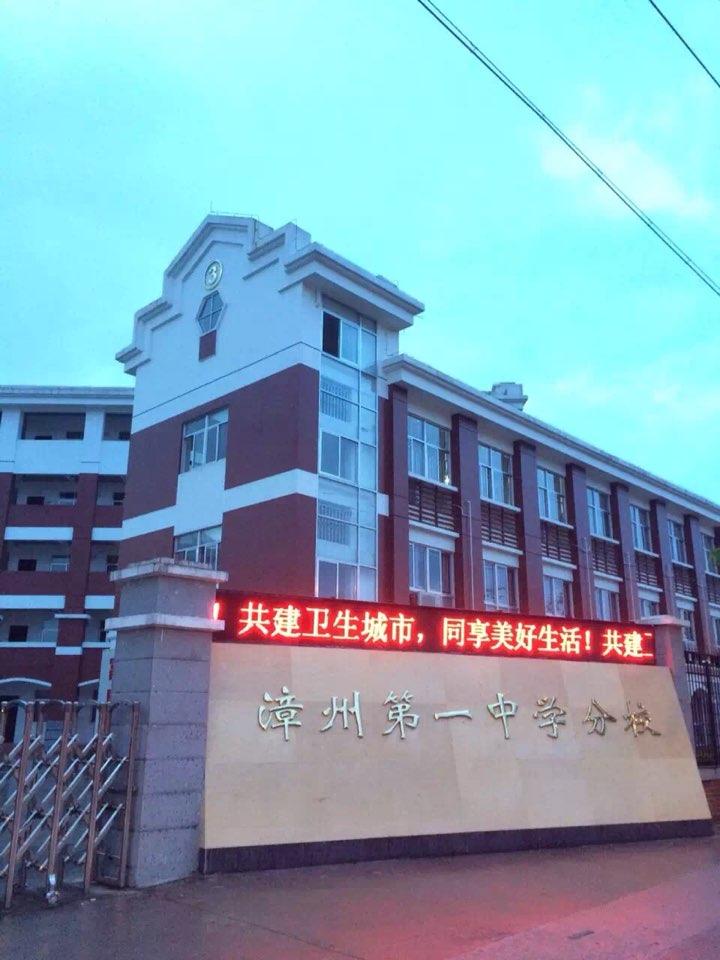 漳州一中_漳州第一中学分校