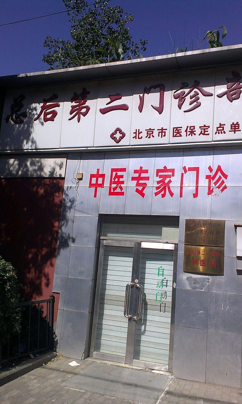 北京第二医院_北京总后机关第二医院