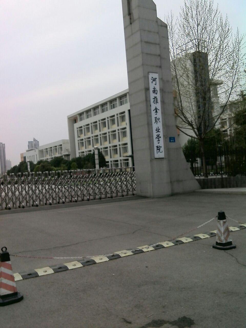 河南机电职业学院_河南推拿职业学院