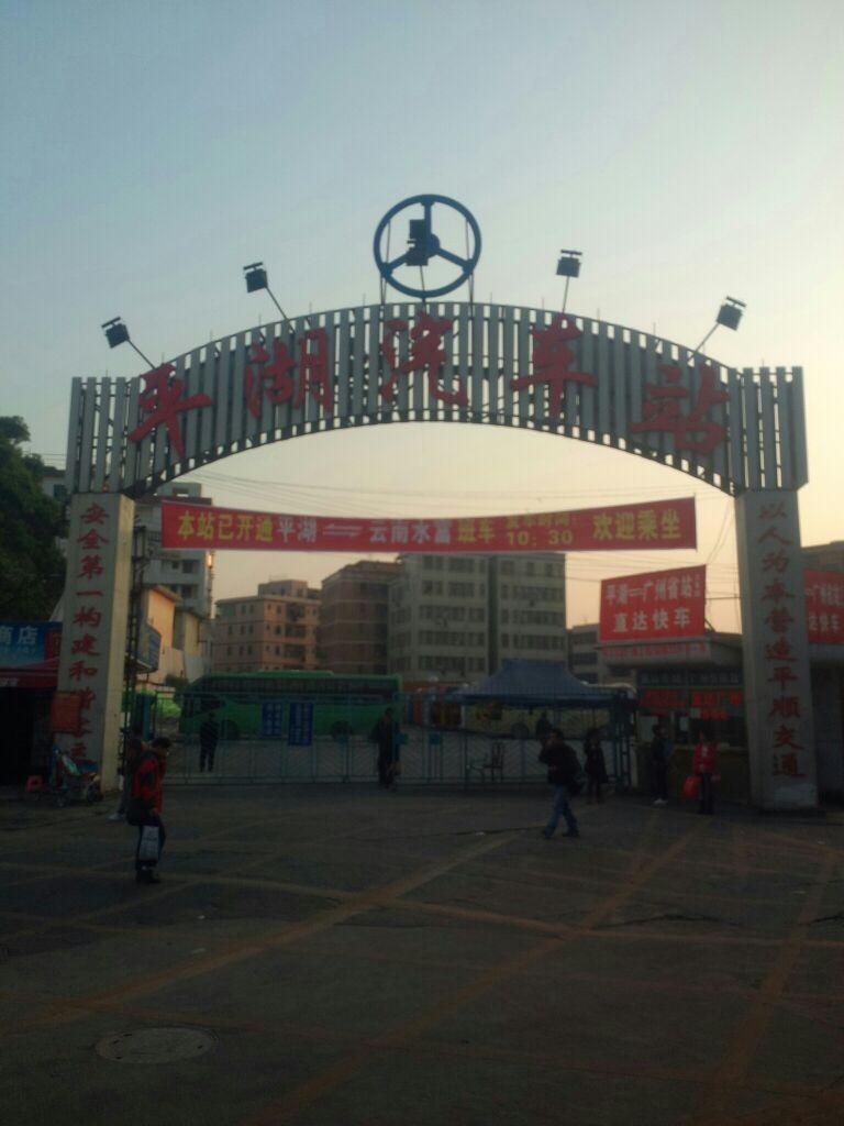 深圳平湖汽車站