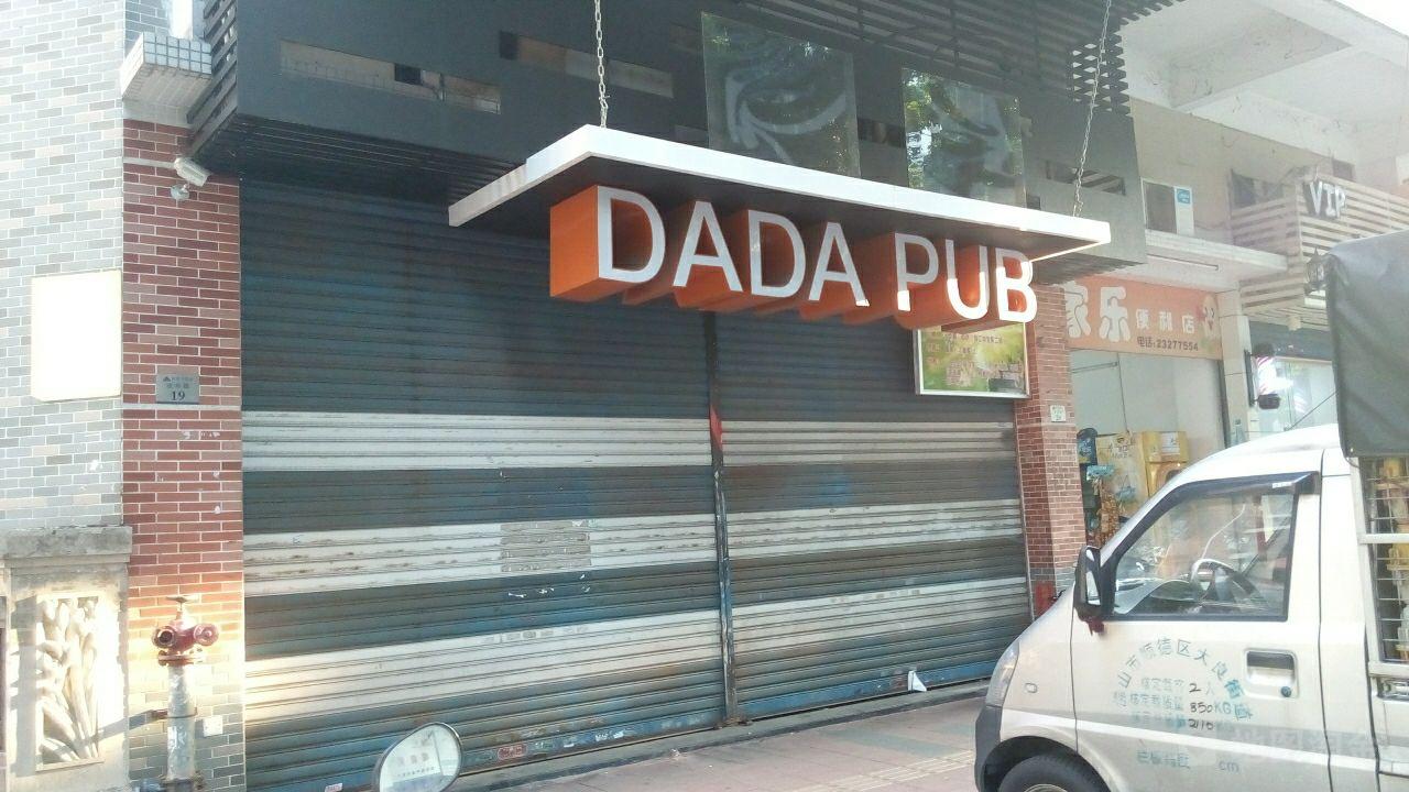 dada酒吧_dada酒吧